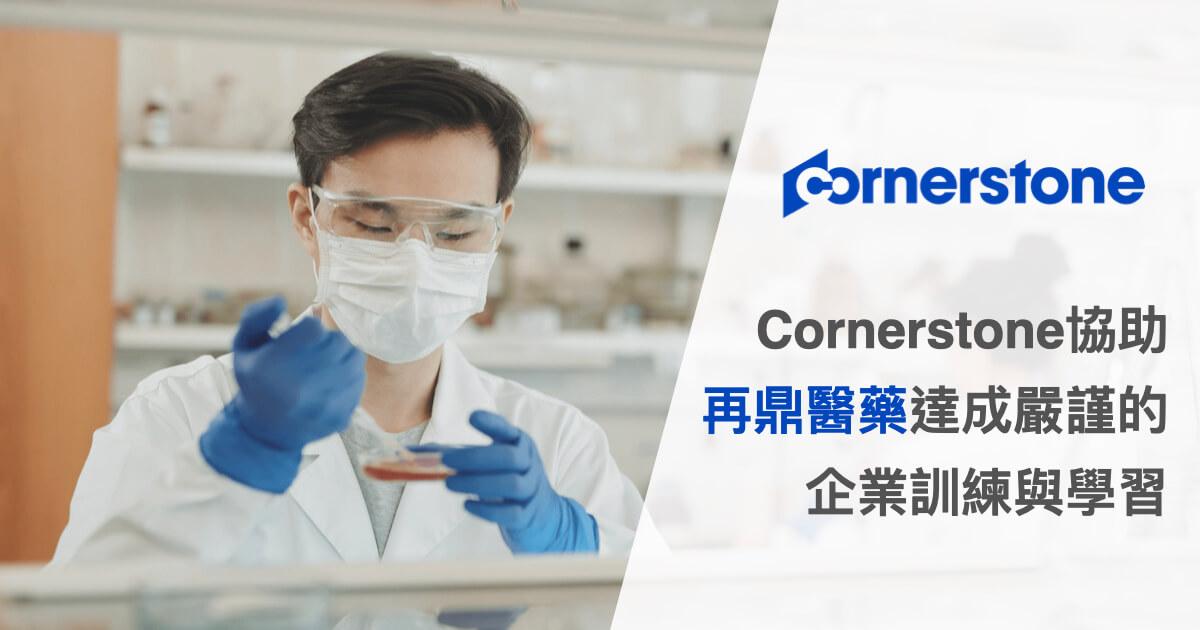 Cornerstone企業學習
