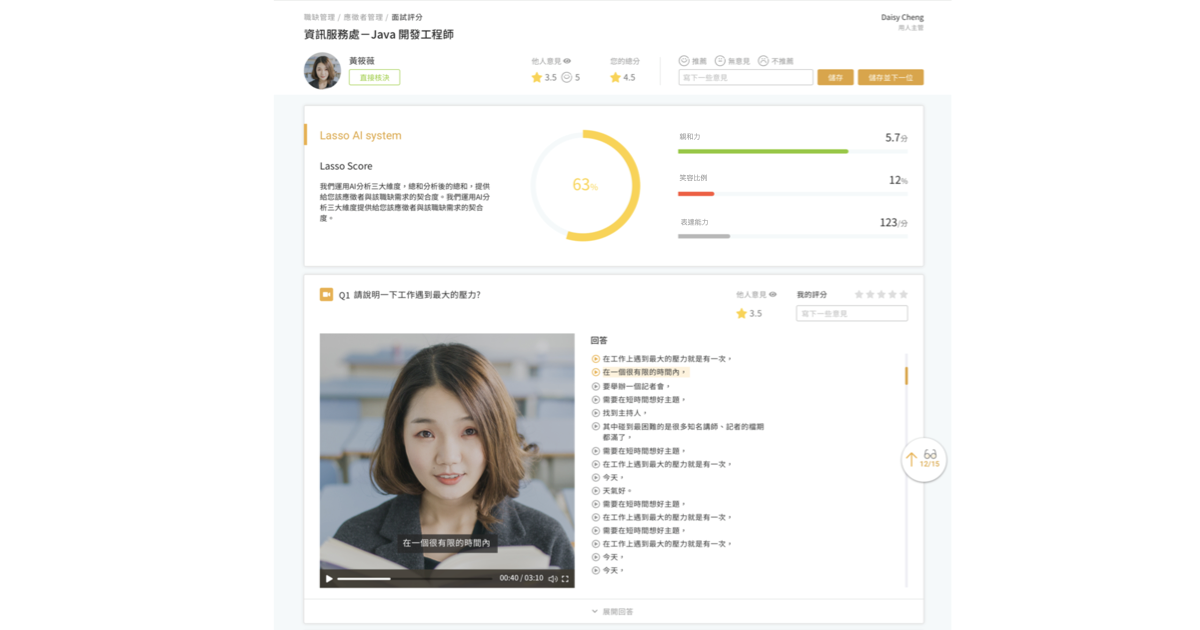 Lasso AI錄影面試系統AI分數指標