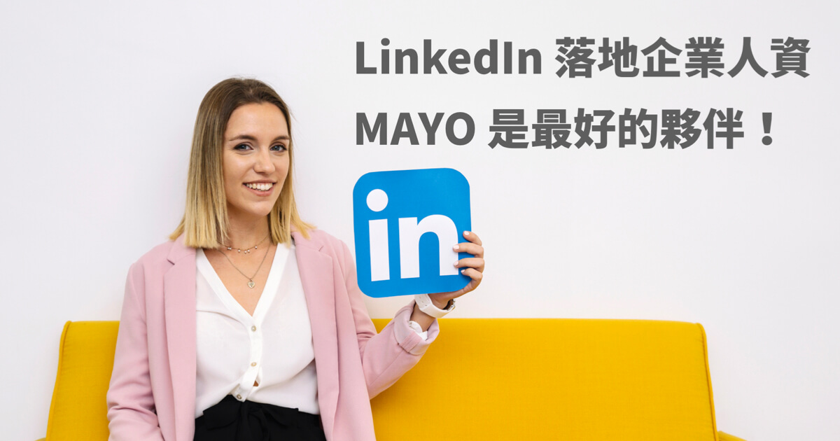 MAYO 代理LinkedIn服務落地台灣企業