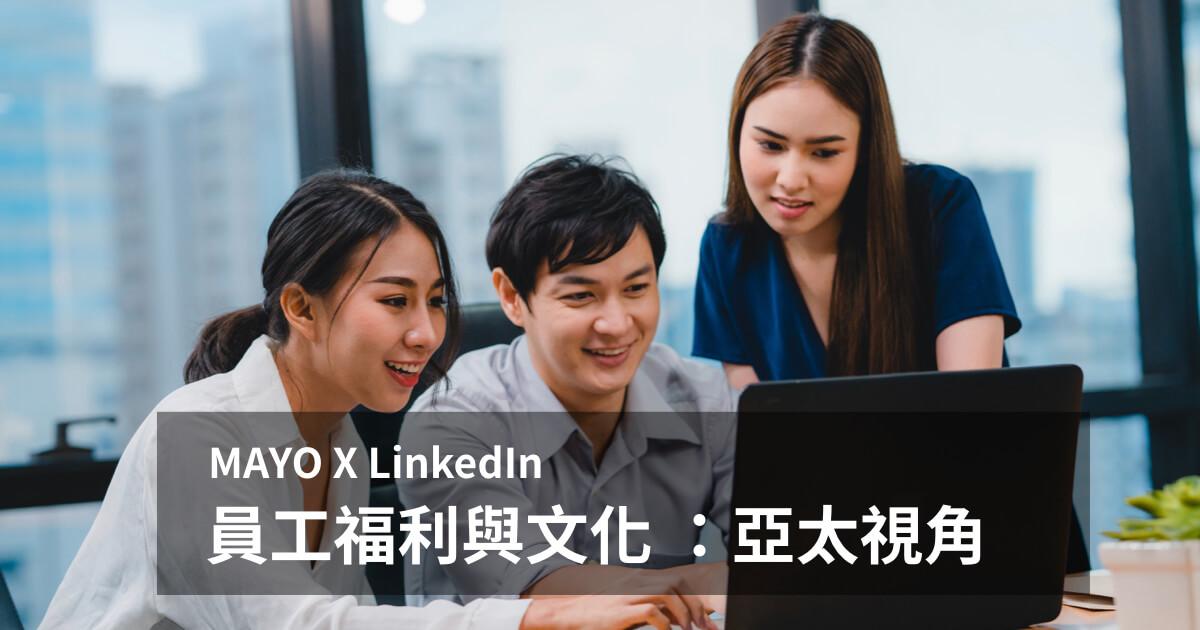 MAYO與LinkedIn共同打造員工福利與文化