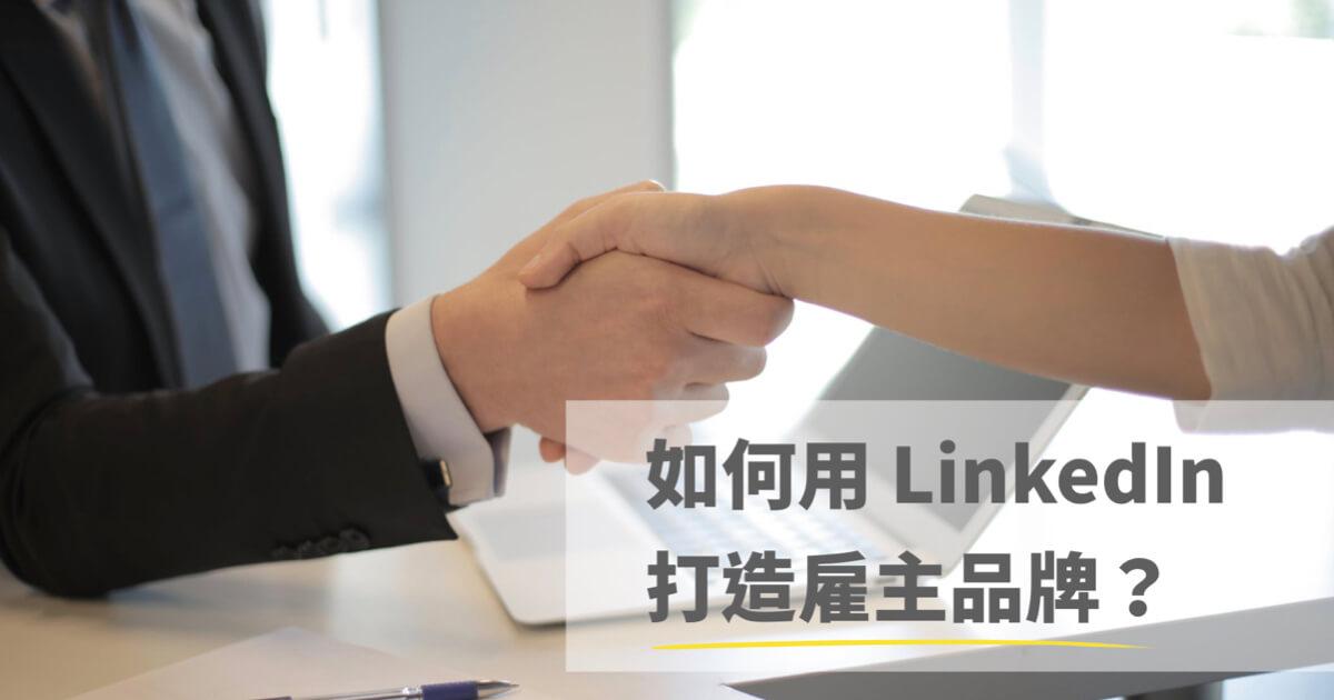 LinkedIn 打造雇主品牌