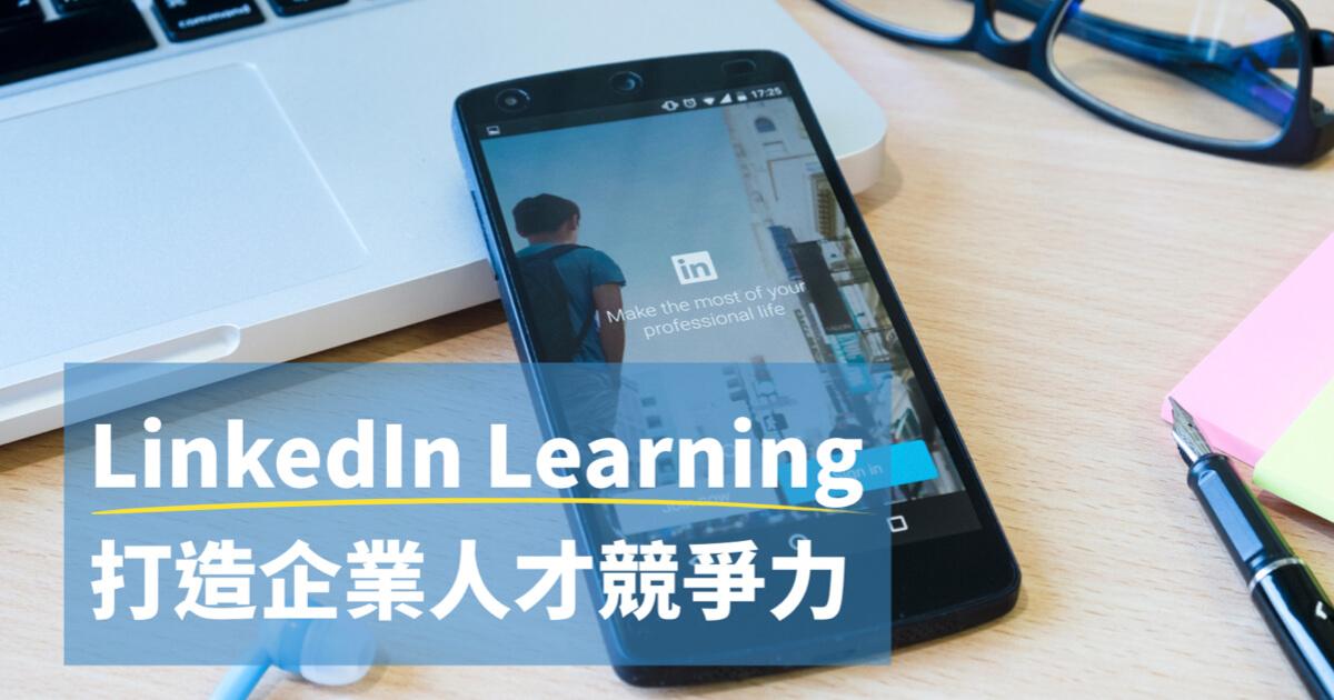 LinkedIn Learning 打造企業人才競爭力