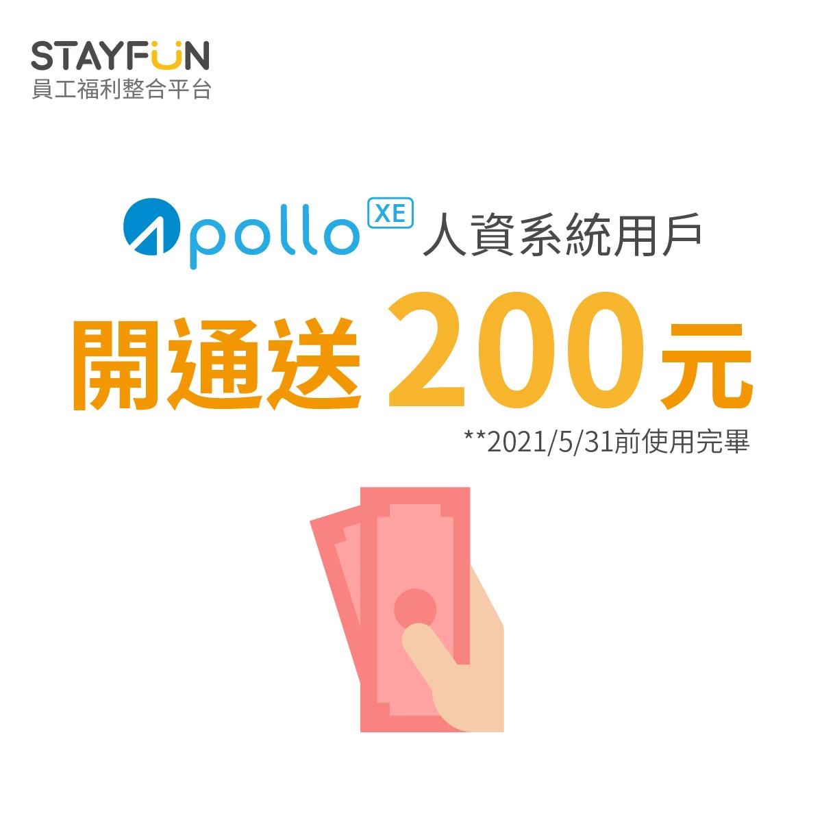 開通Apollo贈送200元